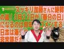 #620 スッキリ加藤さんに絶賛の嵐!3月22日が「春分の日」になるのは何年後|みやわきチャンネル(仮)#760Restart620
