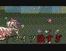 【ロマサガ2】初見の生主がクイーン相手に負けを確信したがまさかの逆転勝利!