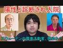志村けんさんの新型コロナウイルスに感染で入院とグレタさんの感染の可能性について