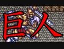 【ロマサガ2】初見の生主が強敵巨人にゴリ押し勝利!
