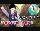 【31】あの国民的アニメが31とコラボ!?まさかのどら焼きも登場!!【048】