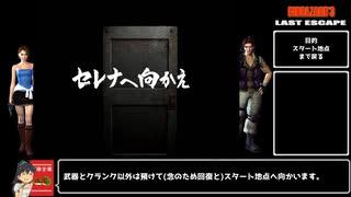 バイオハザード3(無印) Sランククリア RE3発売前予習復習スペシャル! Part3/5