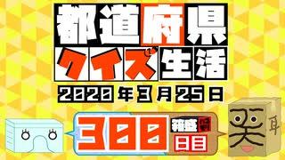 【箱盛】都道府県クイズ生活(300日目)2020年3月25日