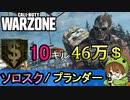 【CoD:WARZONE】資本主義バトロワの神髄/ソロスク・プランダーで46万$超え!【PS4/ウォーゾーン/アデルゲームズ/AdeleGames】
