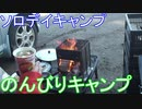 ソロデイキャンプで冷凍食品と焼肉