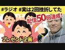 ラジオ配信50回達成ありがとう!プレゼント企画とこれからの話【ラジオ#050】
