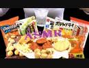 「音フェチ」ASMR【咀嚼音】イヤホン推奨!リクエスト♪色んなお菓子を食べてみたよ♪どの音が好きかな?