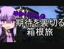 【1分弱車載祭】ゆかりさんの期待を裏切る箱根旅