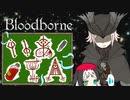 【Bloodborne】いあ!!IA!! 第12夜【CeVIO実況プレイ】