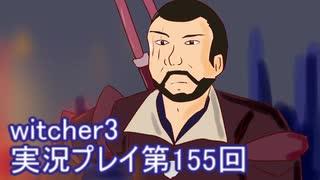 探し人を求めてwitcher3実況プレイ第155回