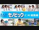 【ロート製薬】セノビック CM 総集編