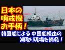 【海外の反応】 韓国船の 瀬取りを 日本の哨戒機が 摘発した! 中国船経由で 北朝鮮船への 瀬取り現場。