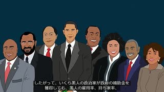 黒人を裏切る黒人政治家