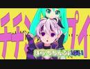 【ニコカラ】チチンプイプイ[真島ゆろ]【かーる様 MMD-PV Ver.】_ON Vocal