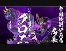 【オトギフロンティア】桜ともやしのディマイト討伐録EX part.5【ゆっくり実況】