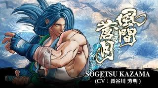 【新サムライスピリッツ】SOGETSU(風間 蒼月)参戦PV SAMURAI SPIRITS –DLC Character (Japan)