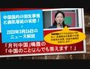 驚愕!日本人が知らない中国の衛生状況【トピックス】