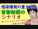 東京封鎖のシナリオ。新型コロナウイルス対策で小池都知事匂わす。