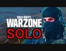 COD:Modern Warfare/WarZoneソロモードが出たらしいのでやってみた