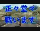 #87【地球防衛軍5】最高難易度インフェルノをウイングダイバーでグダグダ実況(?)プレイ