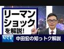 """【知っトク解説】今回は""""リーマンショック"""""""