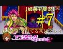 【姉弟で実況】PS「アンジェリークspecial2」弟が宇宙を育てる初見プレイ #7