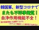 お笑い韓国軍、今度は新型コロナウイルス検査で素晴らしいコント