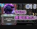 【実況】今日の悪夢招来占い【DQR】 Part15