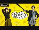 【声優と夜遊び 水曜】下野紘×内田真礼 #49