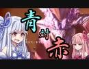 【MHW】琴葉葵と裸の狩猟生活【テオ・テスカトル】