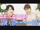 【会員限定】03/21 HiBiKi StYleオフショット☪三森すずこ☪