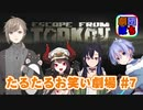 【EFT】劇団ぽち たるたるお笑い劇場 #7