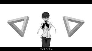 【夜闇狼-三日月-】パノプティコン【UTAUcover/音源配布】