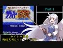 ぬし釣りアドベンチャー カイトの冒険 ストーリー&図鑑完成RTA 4時間21分28.6秒 part1/?