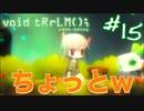 #15【ローグライク】ちょっ…あ…髪切った?。【ボイド・テラリウム】