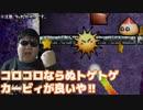 トゲトゲカービィ【タッチ!カービィ】#7