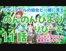 【アニメ実況】 のんのんびより りぴーと 第11話をツインテールの幼女と一緒に見る動画