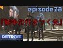 【Detroit Become Human】実況プレイ第28話『戦争の行きつく先』