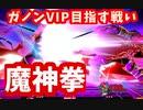 【実況対戦動画】ガノンVIP目指す戦い〜魔王ガノンドロフという男〜