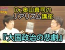 【無料】地政学者Dr.奥山真司とKAZUYAの(意味深)…な「大国政治の悲劇」! (1/3)|KAZUYA CHANNEL GX 2