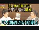 地政学者Dr.奥山真司とKAZUYAの(意味深)…な「大国政治の悲劇」! (2/3)|KAZUYA CHANNEL GX 2