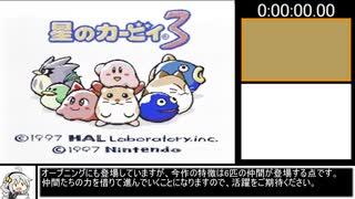 星のカービィ3 BestEnding(97%) No2P RTA 1:21:13 【level1】