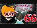 【DEATH STRANDING】善意も悪意も届けるレジェンドポーター!#66