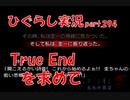 【ひぐらしのなく頃に 祭 実況part.294】目指せ大団円!
