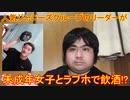 【ジャニーズ】SnowManのリーダー・岩本照が未成年女子とラブホで飲酒か?