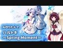 【NEUTRINO】AIきりたんで「ハルトキ~Spring Moment~」【9-nine-はるいろOP】