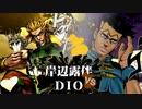 【ジョジョASB】露伴先生でDIO様と対戦 #86 [後編]