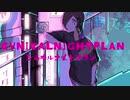 【水弦ザク】シニカルナイトプラン【UTAU cover+UST】