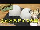 りおんの和風喫茶試作編「ふわとろアイス大福への道」第2回