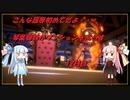 【ルイージマンション3】琴葉姉妹がマンションを荒らす12日目【VOICEROID実況】